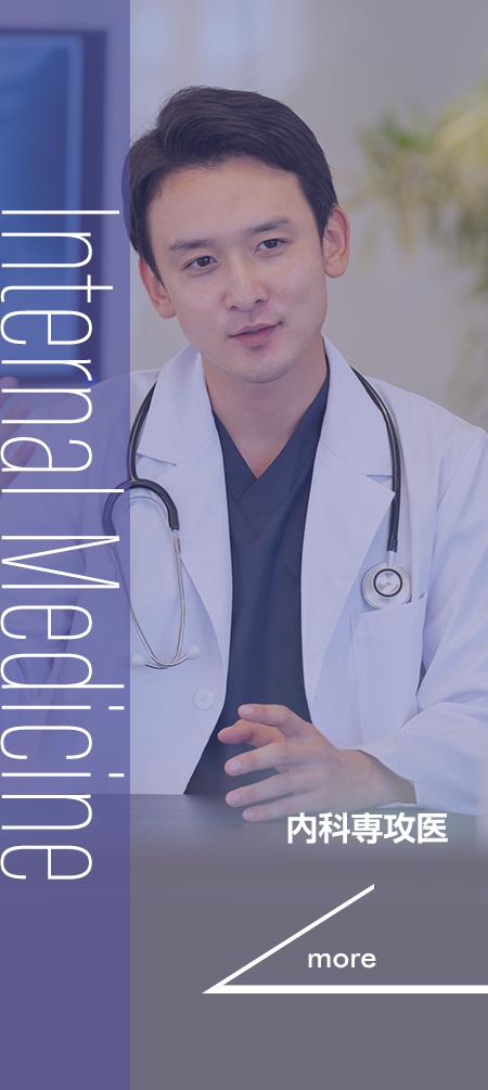 内科専攻医